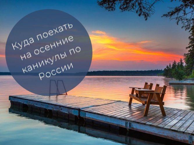 Куда поехать на осенние каникулы с ребенком по России