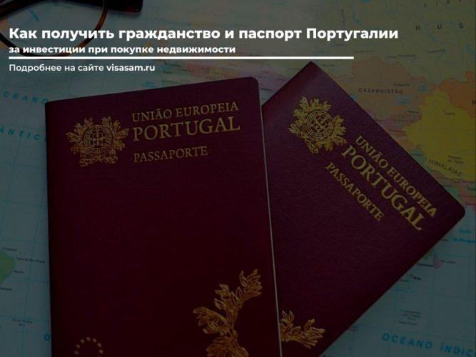 Получение португальского гражданства