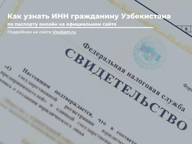 ИНН (идентификационный номер налогоплательщика)
