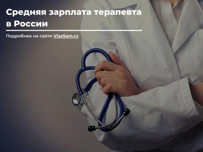 Зарплата в терапевта в России