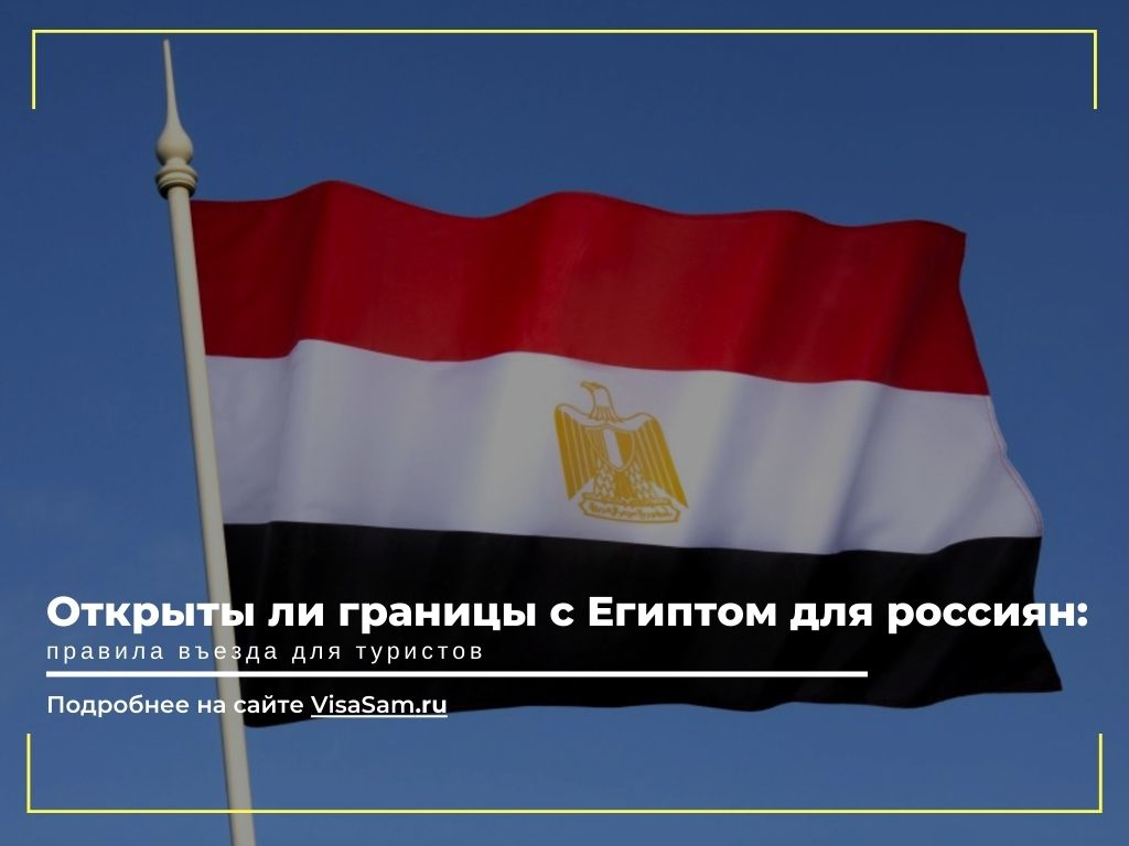 Открыты ли границы Египта для россиян весной 2021 года
