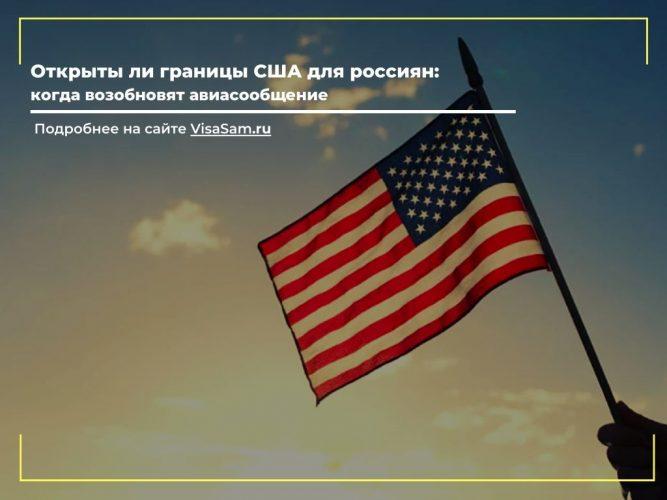 Открыты ли границы России с США