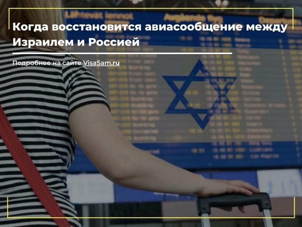 Авиасообщение с Израилем