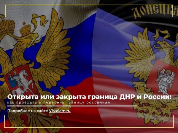 Открыта или закрыта граница ДНР и России в декабре 2020 и январе 2021 года: как проехать и пересечь россиянам