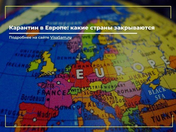 Карантин в странах Европы