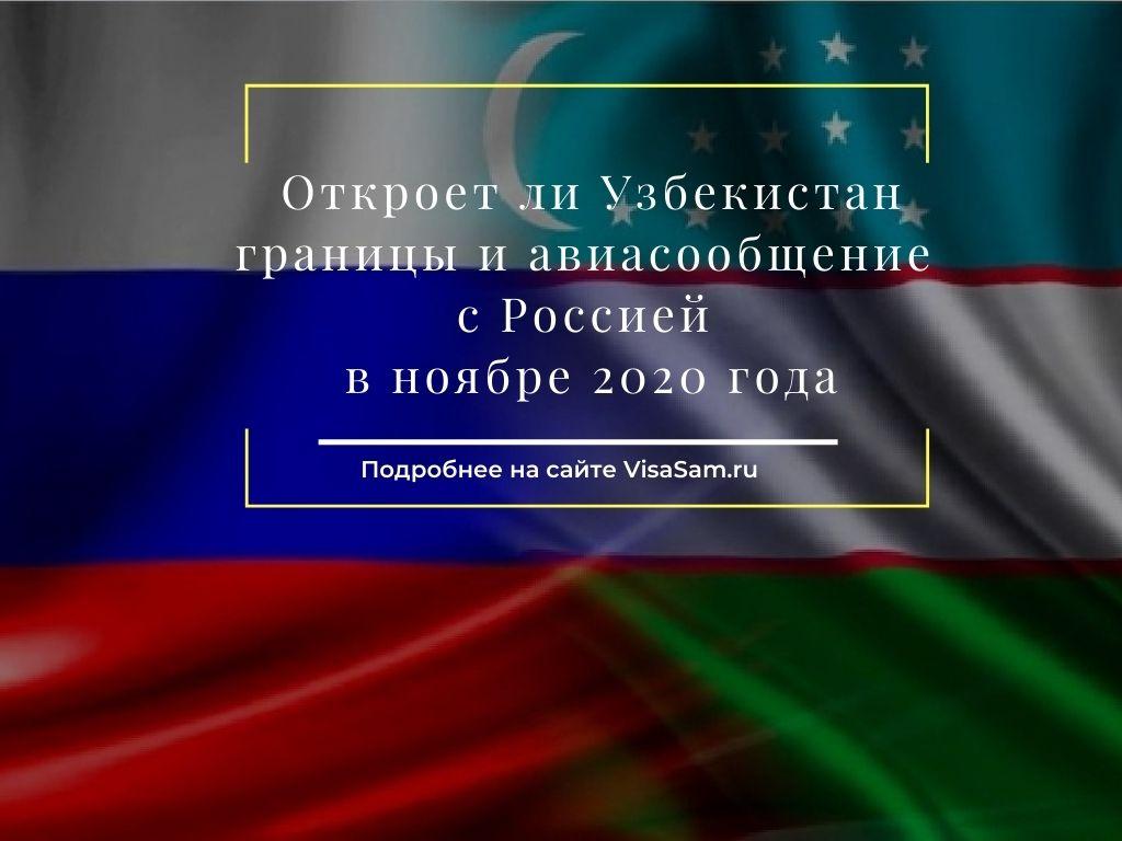 граница узбекистана с россией