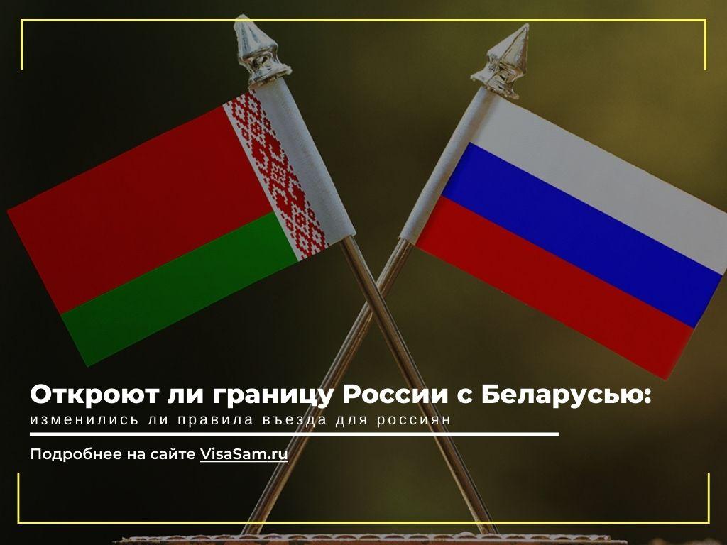 Откроют ли границы между Россией и Беларусью в 2021 году