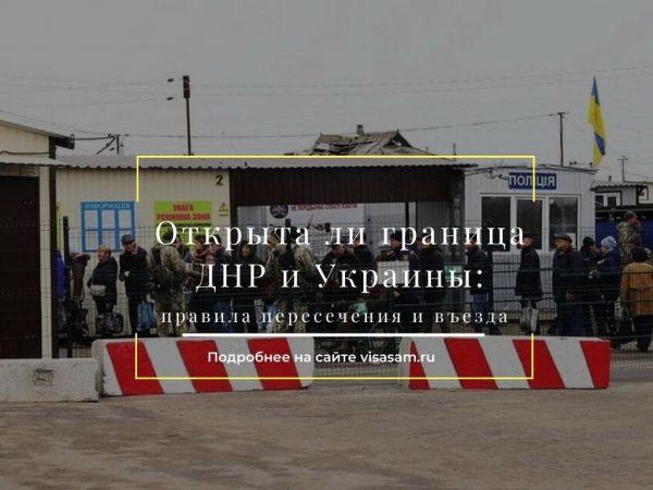 Открыта ли граница ДНР и Украины : правила пересечения и въезда