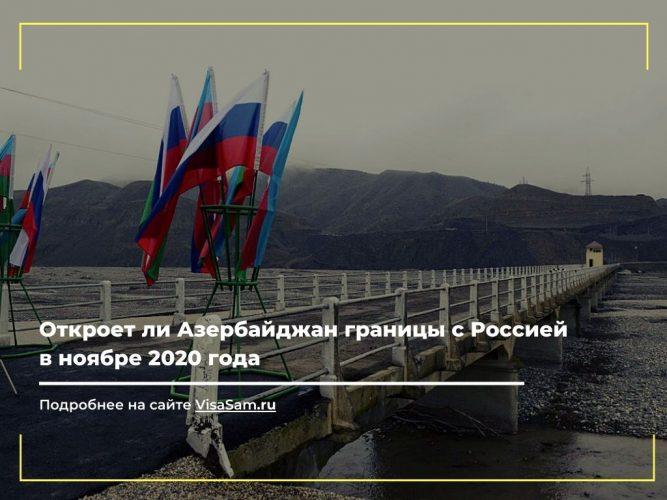 Открыта ли граница и авиасообщение между Азербайджаном и Россией в декабре 2020 и январе 2021 года