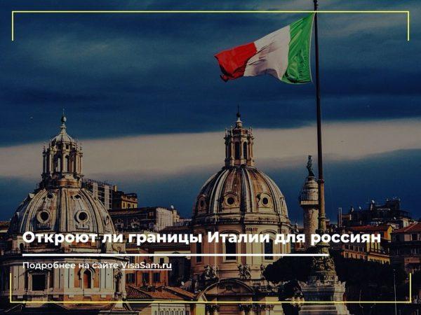 Откроют ли границы Италии весной и летом 2021 года для россиян
