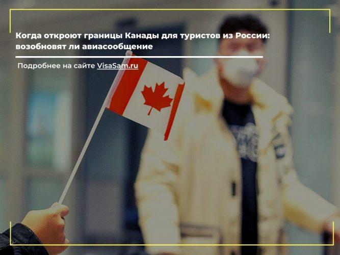 Отроют ли границы Канады