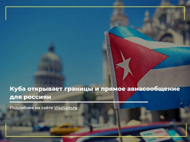 Куба открыла границы и авиасообщение для россиян с ноября 2020 года