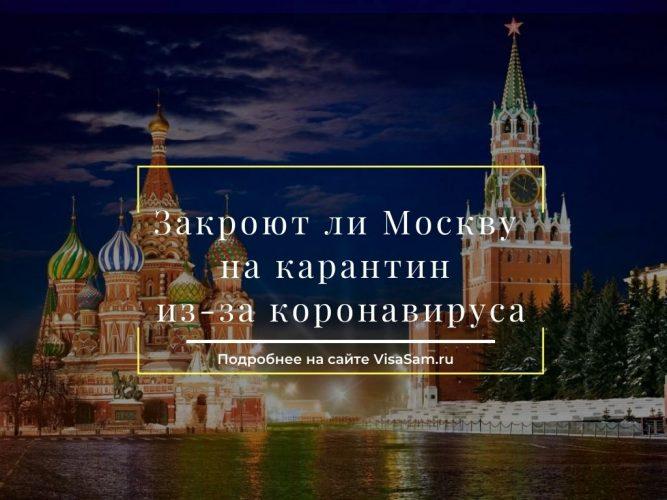Закроют ли Москву на карантин в декабре 2020 и январе 2021 года от коронавируса