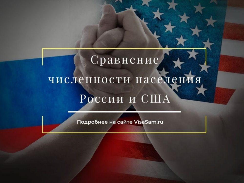Численность населения России и США