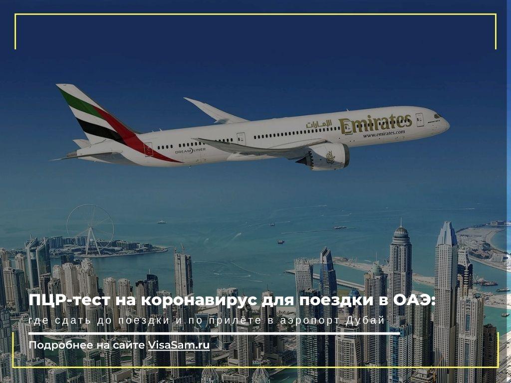 ПЦР-тест для поездки в ОАЭ: новые правила с 31 января 2021 года