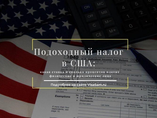 Подоходный налог в США
