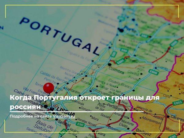 Когда откроют границы с Португалией и Россией для туристов