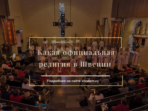 Религия в Швеции