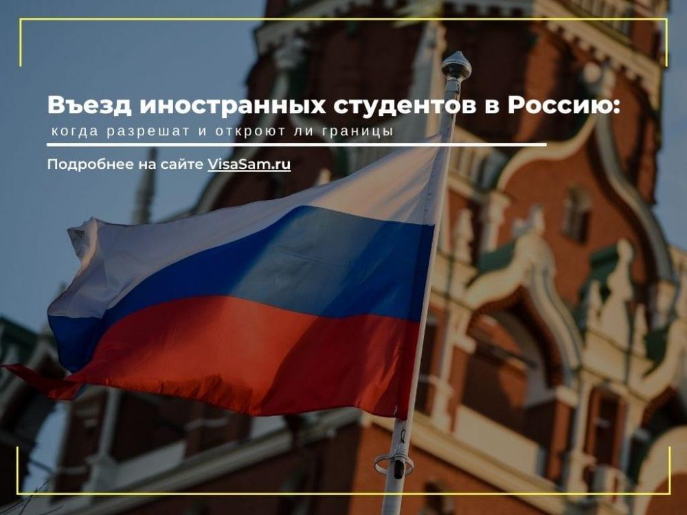 Въезд в Россию для студентов