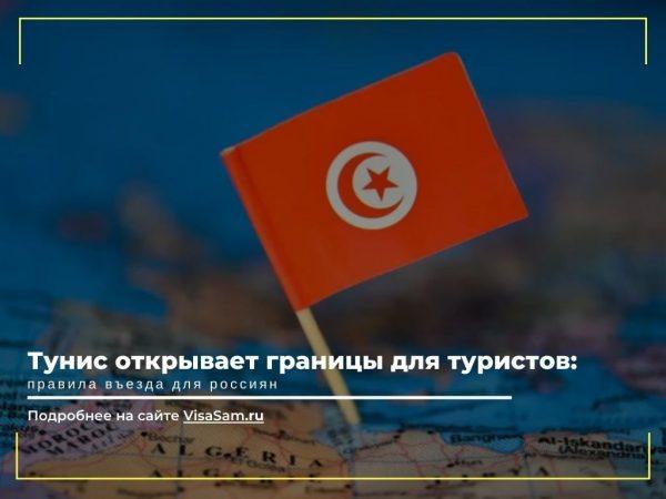 Открытие границ Туниса и России для туристов : правила въезда для россиян