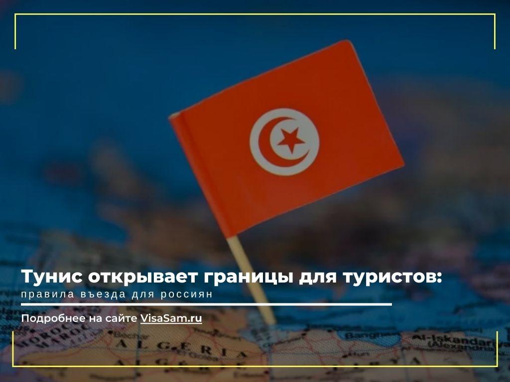 Тунис открыл границы для туристов из России в 2021 году