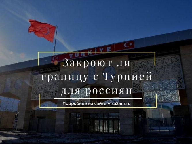 Закроют ли границу и авиасообщение с Турцией для россиян зимой 2021 года из-за коронавируса