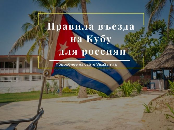 Правила въезда на Кубу для россиян в январе и феврале 2021 года