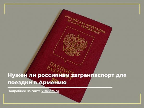 Загранпаспорт для поездки в Армению