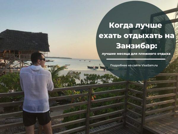 Когда лучше ехать отдыхать на Занзибар : погода по месяцам для пляжного отдыха