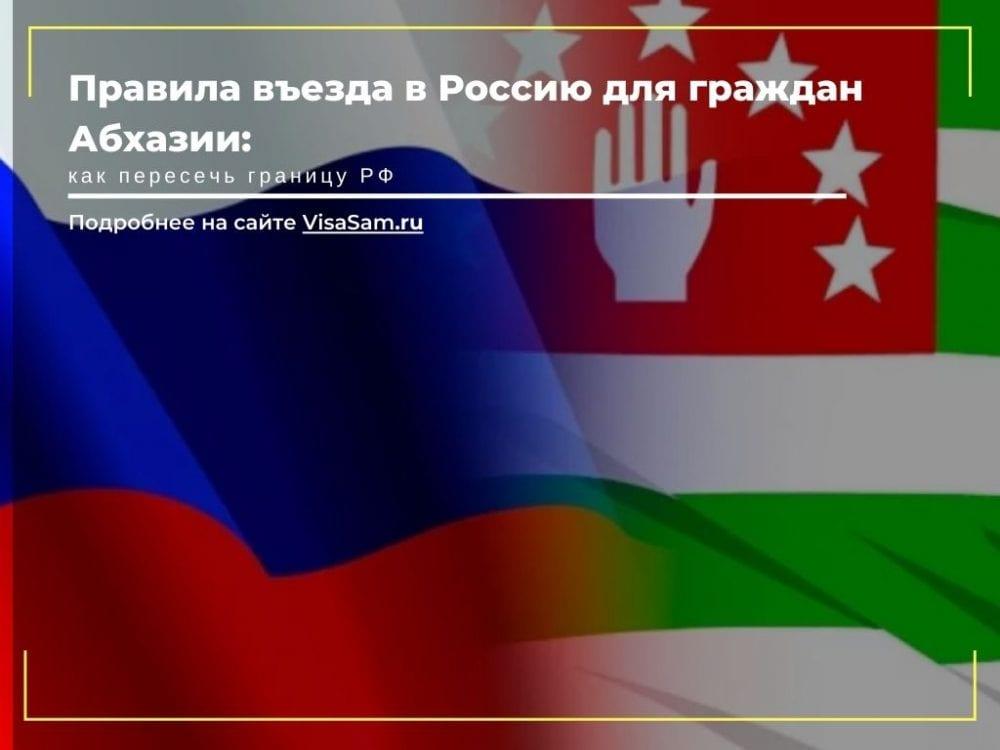 Въезд в Россию из Абхазии