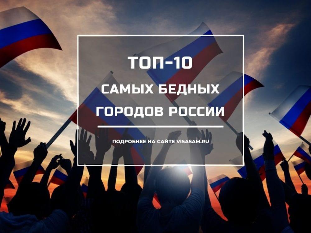 бедные города России