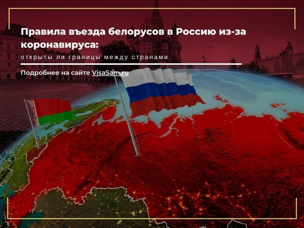 Правила въезда в Россию для белорусов в связи с коронавирусом: когда откроют границы