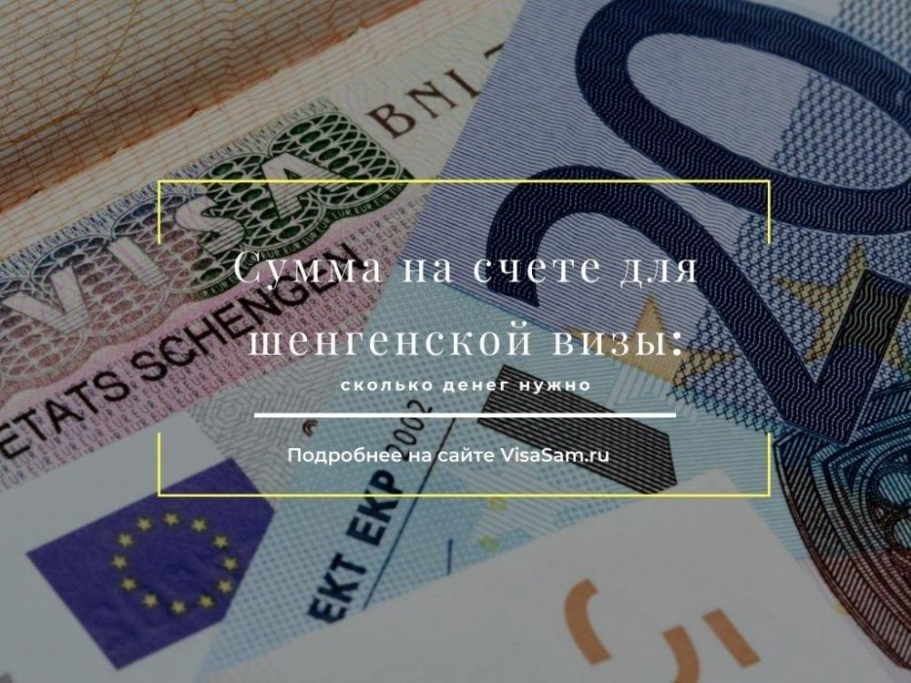 Деньги на счете для шенгенской визы