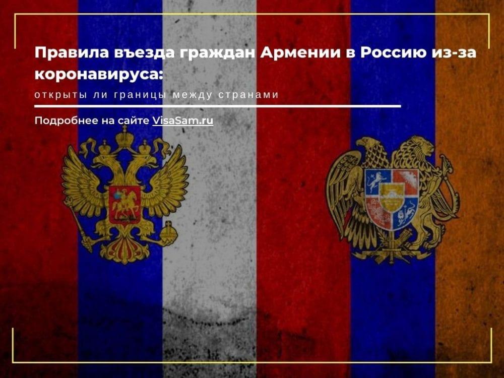 Правила въезда граждан Армении в Россию в связи коронавирусом: когда откроют границы