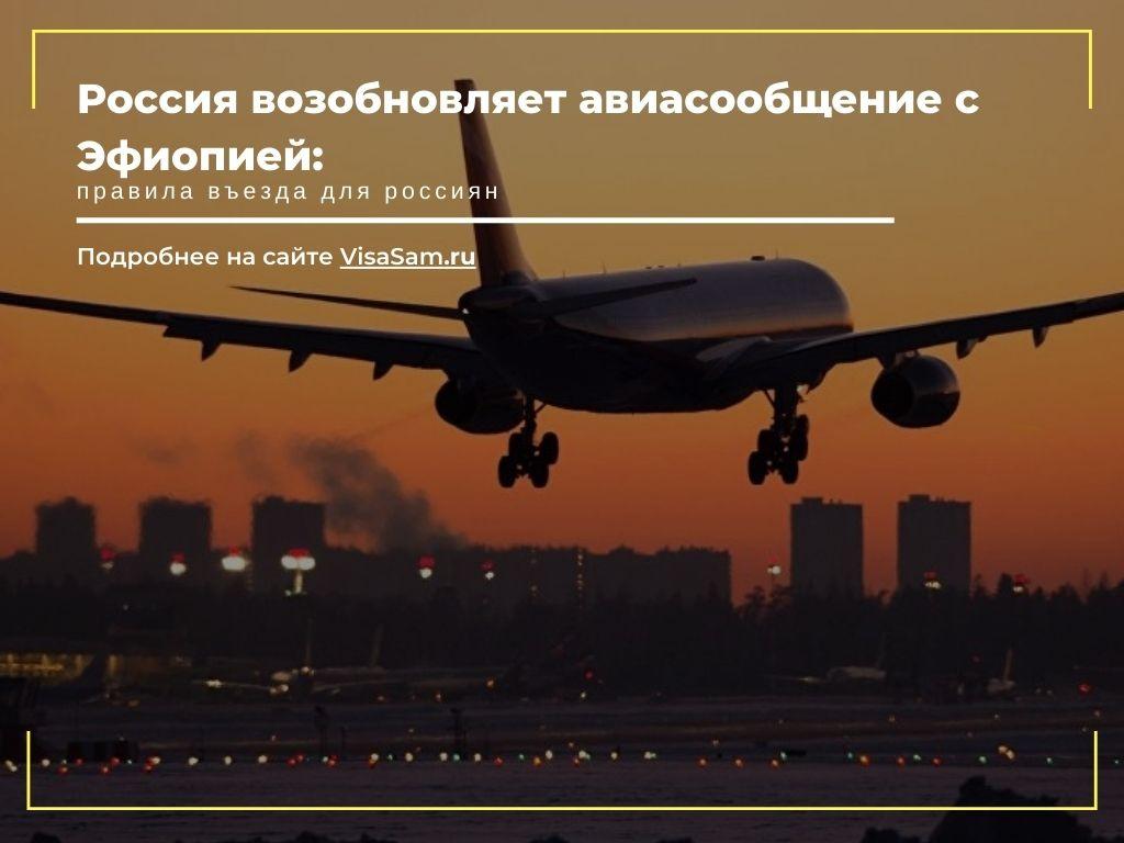Россия и Эфиопия возобновили авиасообщение в 2021 году