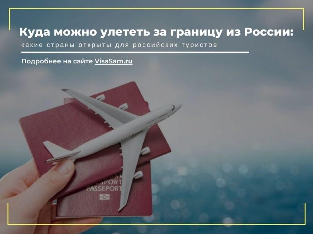 Улететь из России за границу