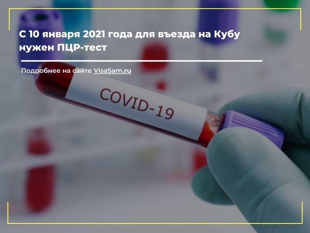 ПЦР-тест для въезда на Кубу с 10 января 2021 года