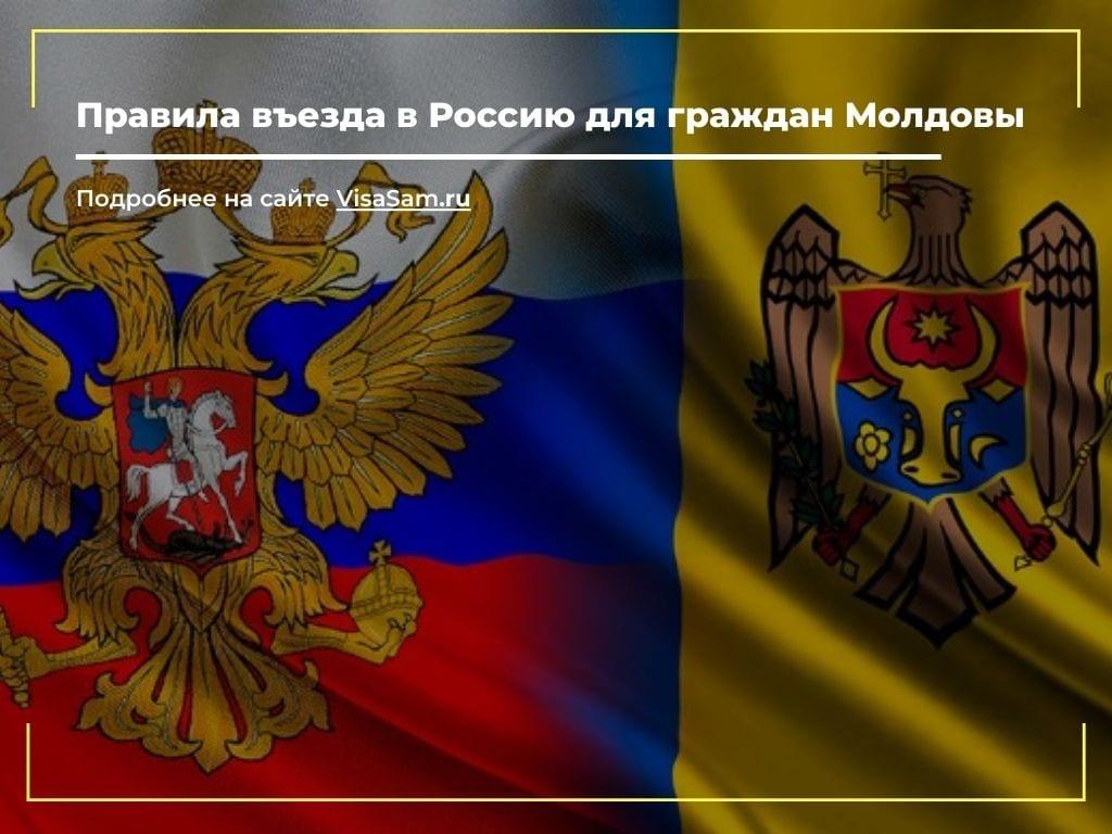Правила въезда в Россию для граждан Молдовы : авиасообщение и пересечение границы