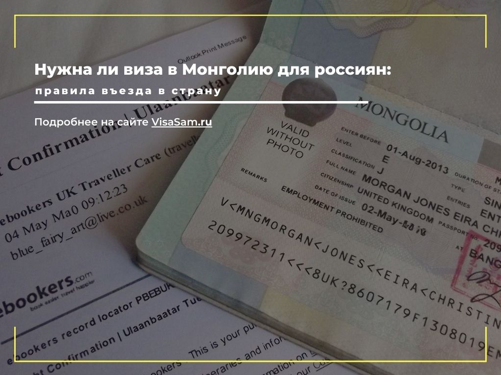 Нужна ли виза для поездки в Монголию россиянам