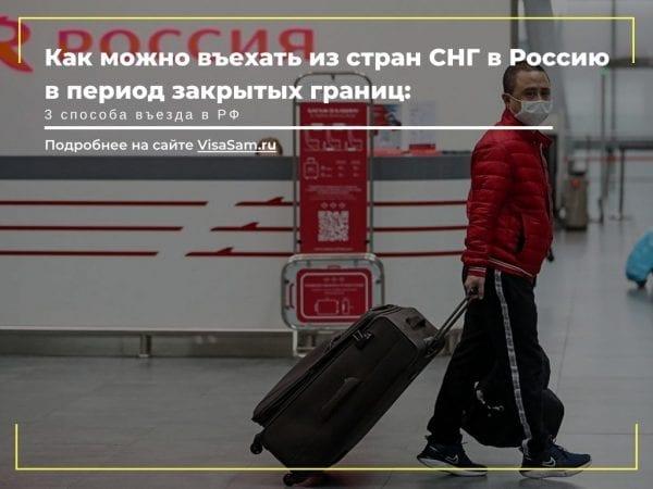 Въезд из СНГ в Россию