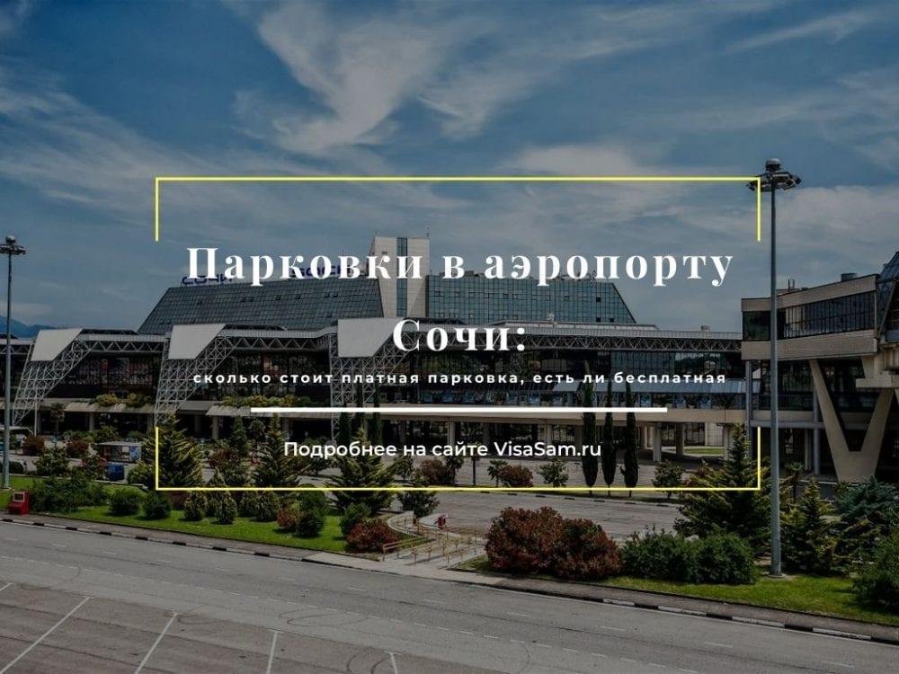 Парковка в аэропорту Сочи : цена, есть ли бесплатная