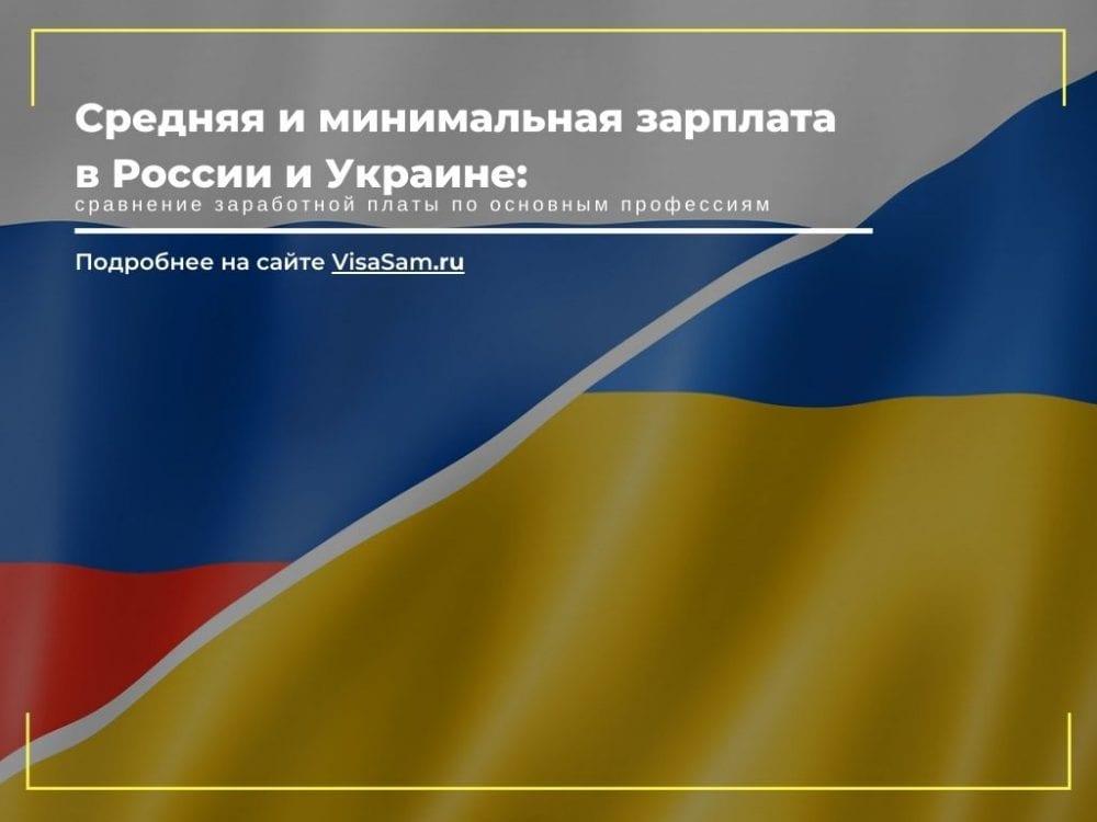 Зарплата в России и Украине