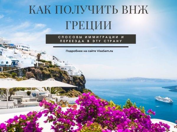 Как получить вид на жительство (ВНЖ) в Греции