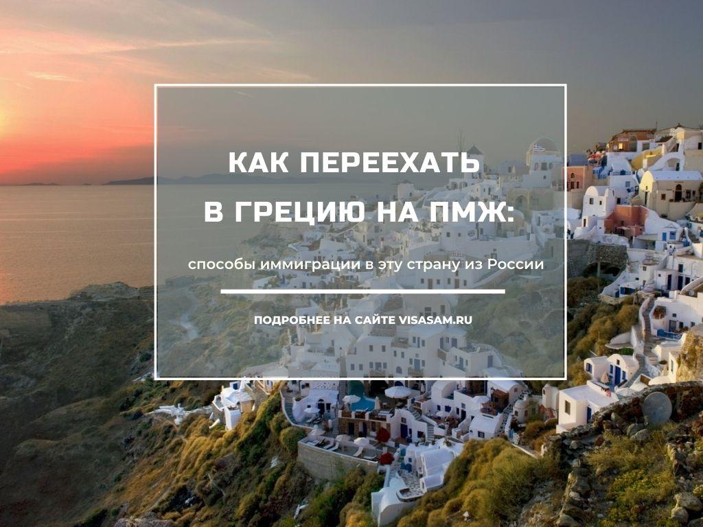 Переезд в Грецию на ПМЖ – 8 способов иммиграции в 2021 году
