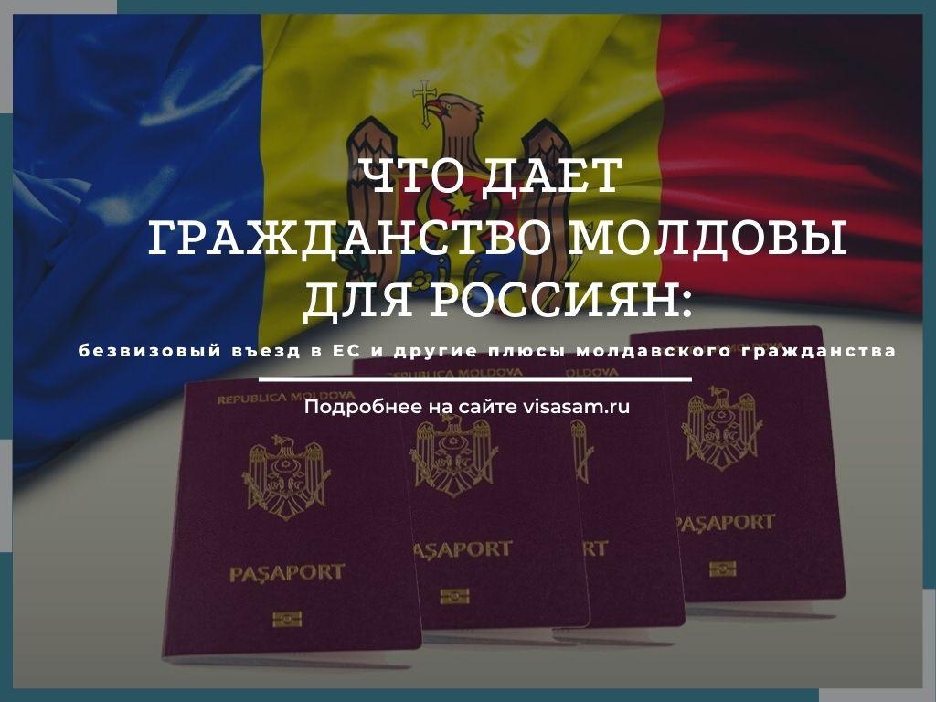 Что даёт гражданство Молдовы