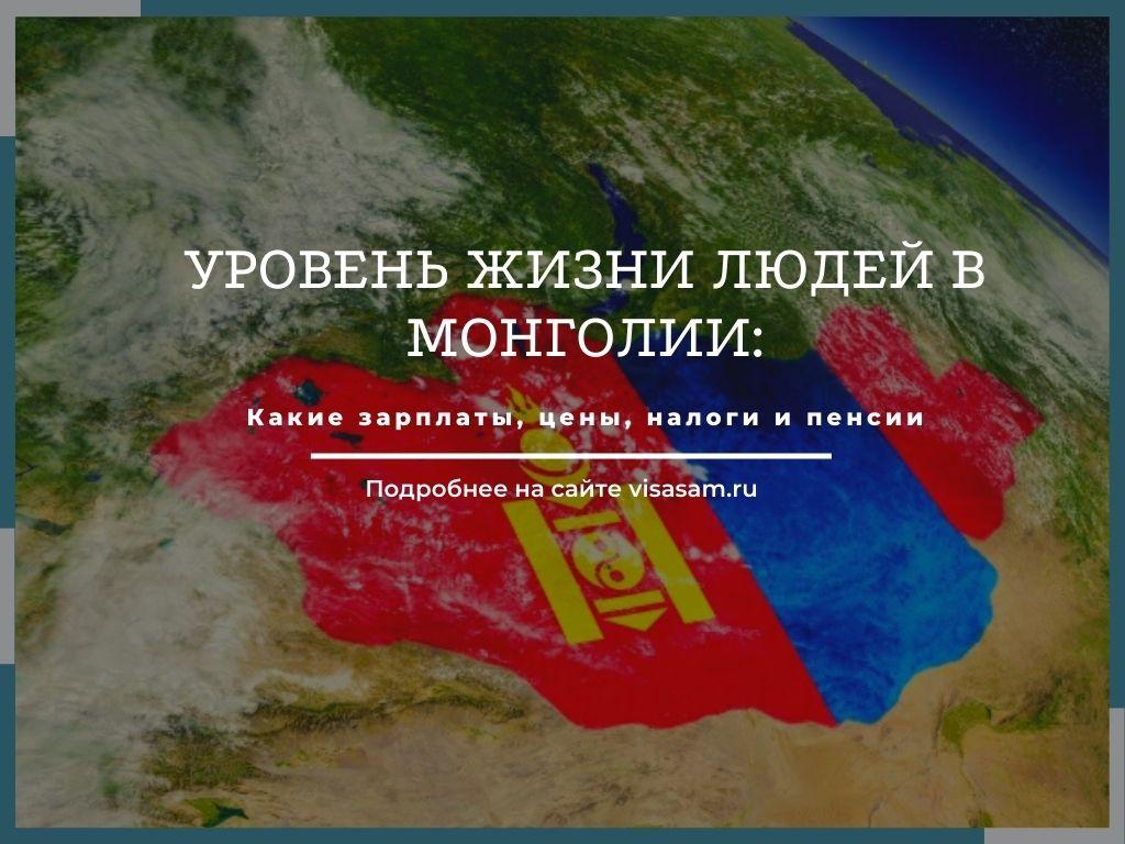 Уровень жизни в Монголии