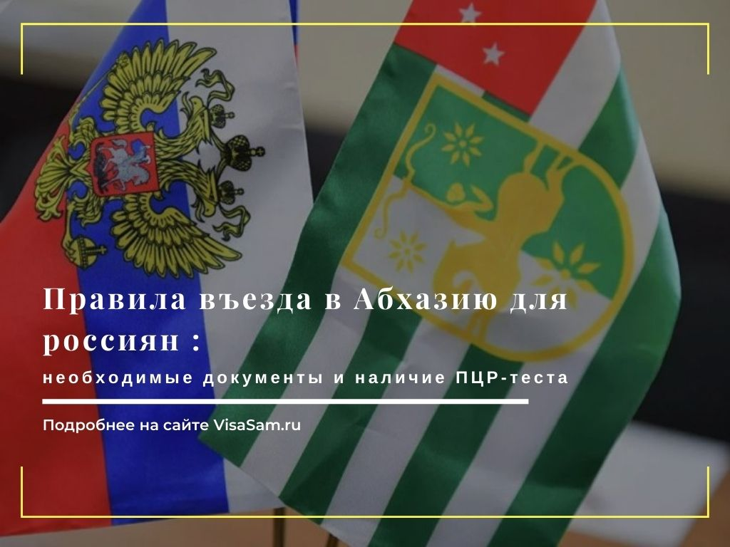 Правила въезда в Абхазию для россиян