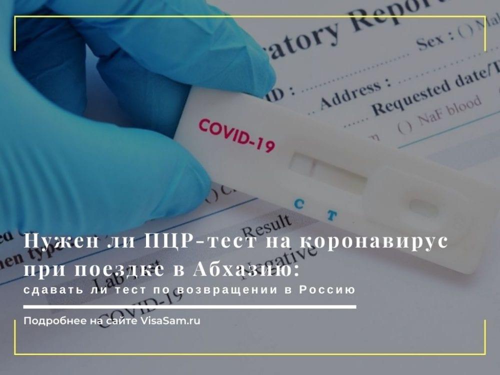 Нужен ли ПЦР-тест на коронавирус в Абхазию для россиян: сдавать ли после поездки