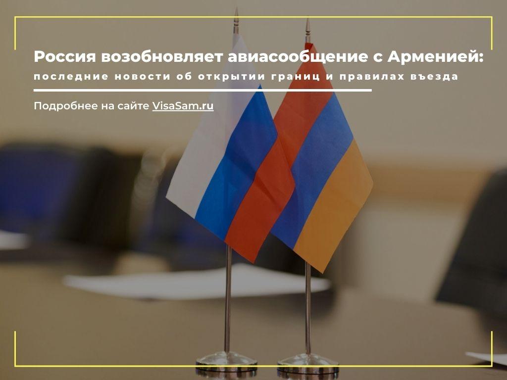 Россия и Армения возобновляют авиасообщение