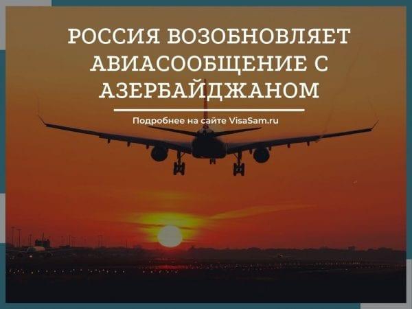 Россия возобновляет авиасообщение с Азербайджаном : когда откроют границы